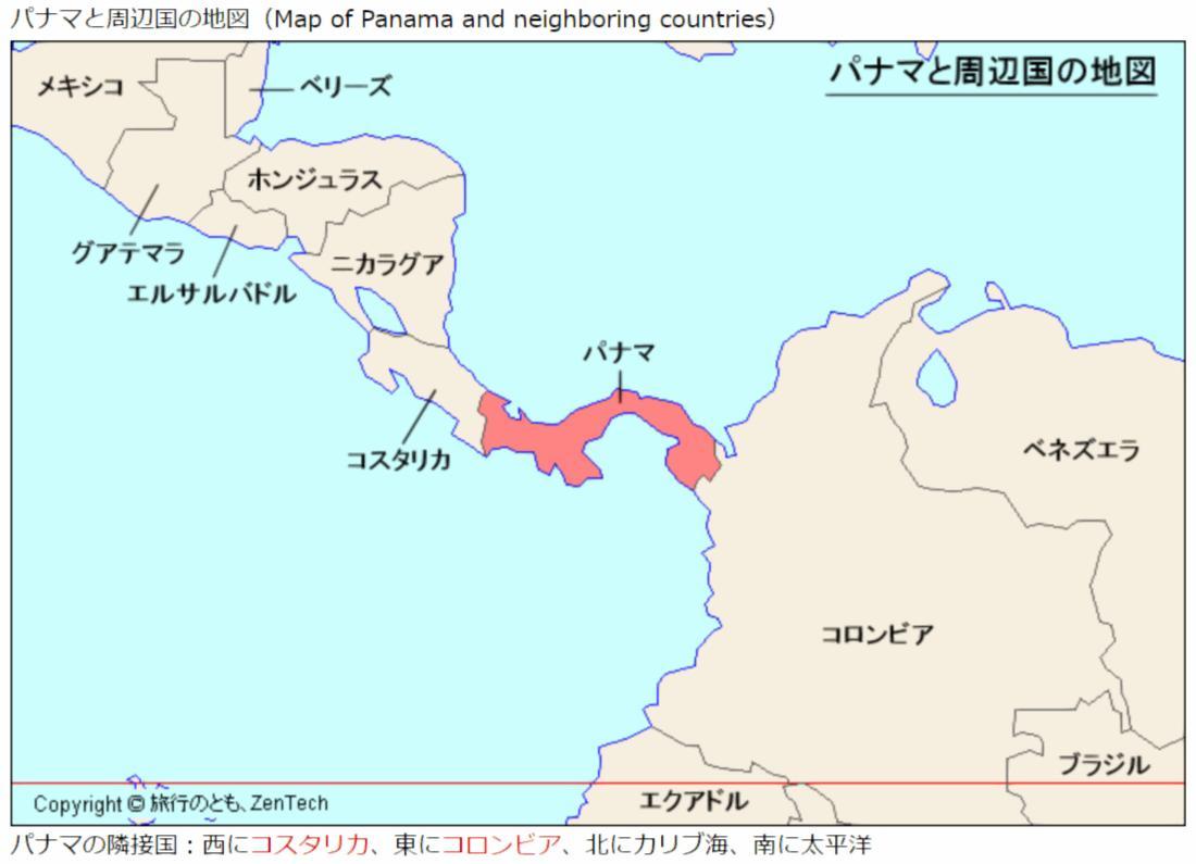パナマと周辺国