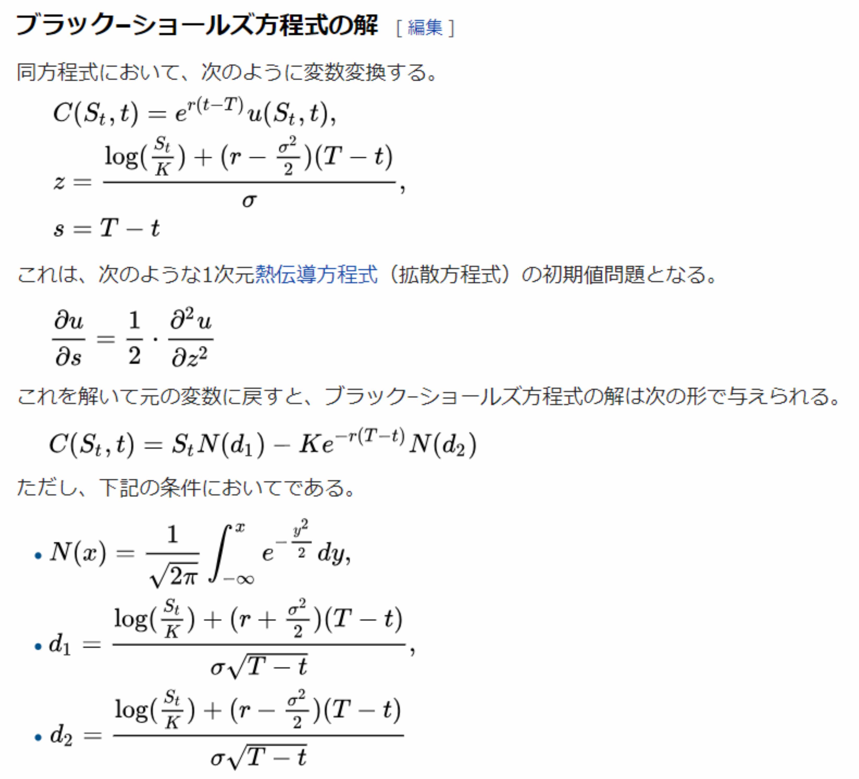 ブラックショールズ式の解