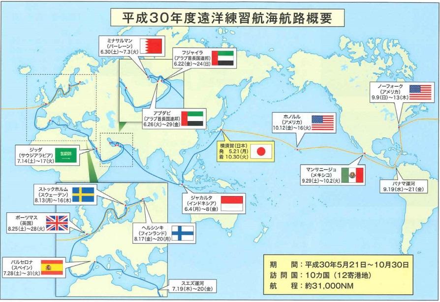 遠洋練習航海、航路概要_s